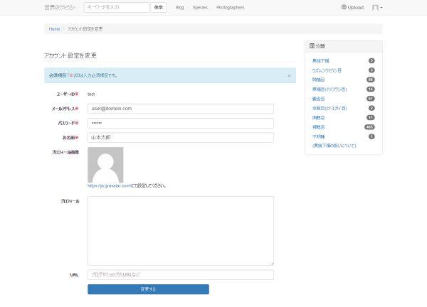 プロフィール設定画面